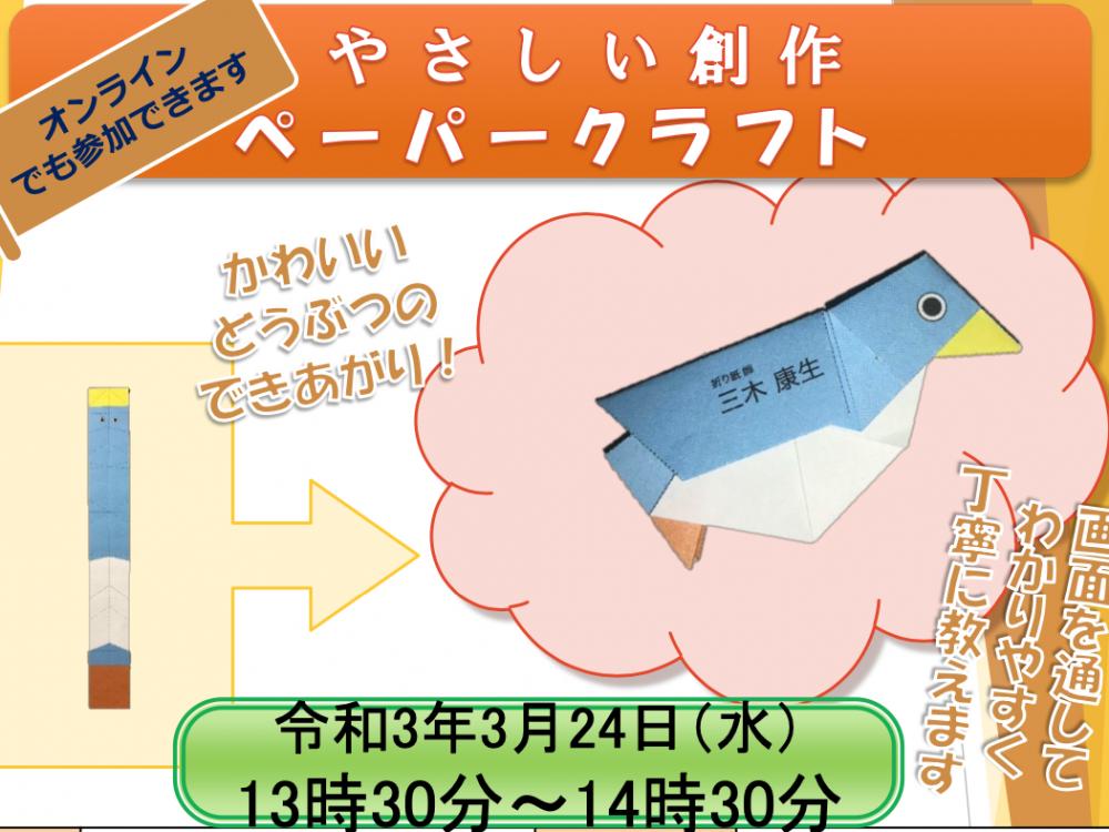 スクリーンショット 2021-03-20 13.16.25